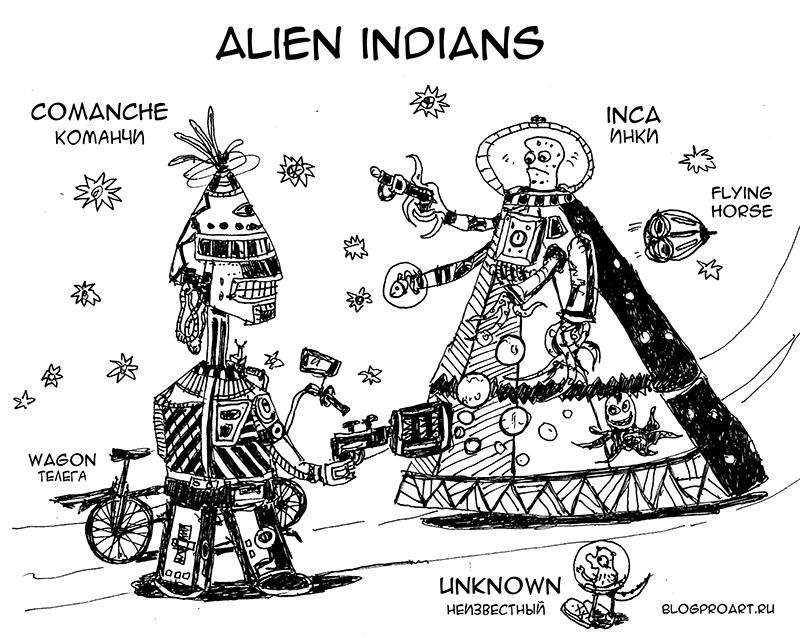 Индейцы, инопланетяне