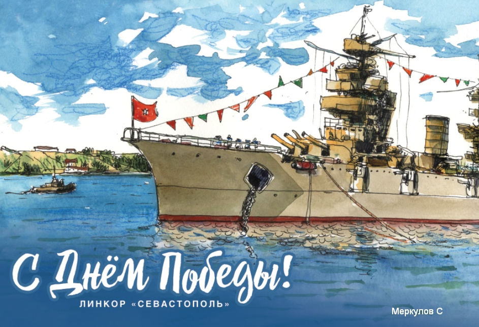 Меркулов Сергей, День победы